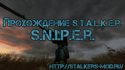 http://stalkers-mod.ru/_ld/4/53189198.png